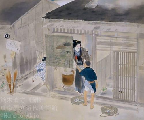 鏑木清方《鰯》 1937(昭和12)年 絹本彩色・軸装 東京国立近代美術館蔵 (C)Nemoto Akio