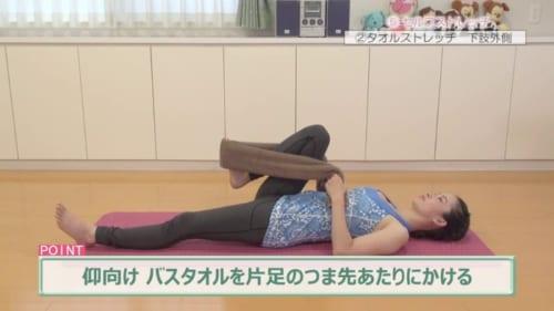 仰向けになり、バスタオルを片足(痛みのある側)のつま先あたりにかけます