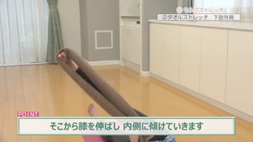 そこから膝を伸ばすようにしながら、内側に向けて傾けていきます