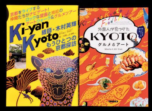 『Ki-yan Kyoto もうひとつの京都探訪』(第三書館)は、木村さんの襖ふすまえ絵や壁画が彩る名所やグルメスポットを京都の文化人が案内。『外国人が見つけたKYOTOグルメ&アート』(ミシマ社)は、木村さんの絵に魅せられたポーランドの女性記者が案内する、グルメとアート巡り。