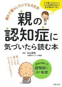 『親の認知症に気づいたら読む本』