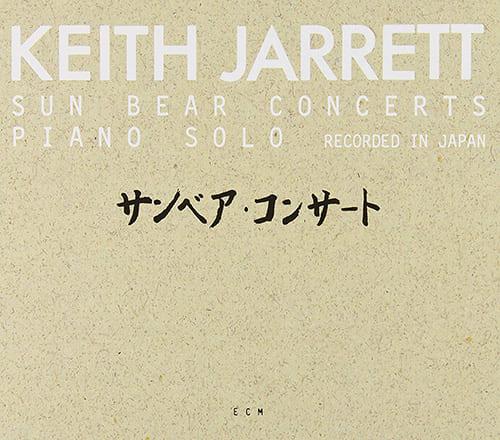 (3)キース・ジャレット『サンベア・コンサート』