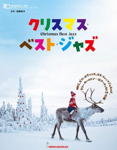 『クリスマス・ベスト・ジャズ』