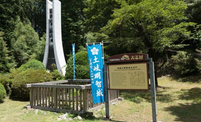 岐阜県内(美濃国)には明智光秀伝承が数多く残る。写真は恵那市千畳敷公園内にある「明智光秀産湯の井戸」。