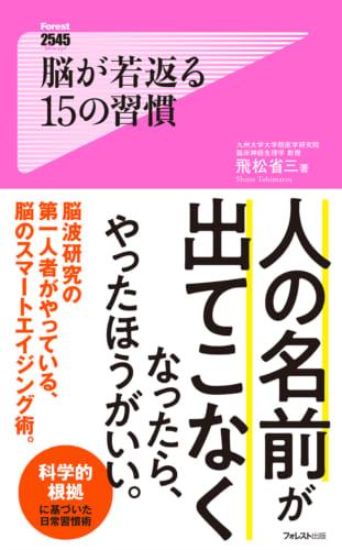 『脳が若返る15の習慣』(飛松省三 著、フォレスト2545新書)