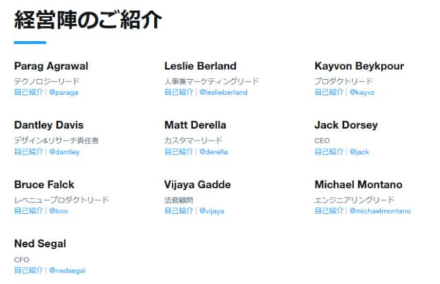 ツイッター社の公式サイトにある、経営陣を紹介したページ