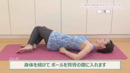 仰向けから身体を少し傾けて、腸骨稜の骨ぎわにテニスボールを当てます。