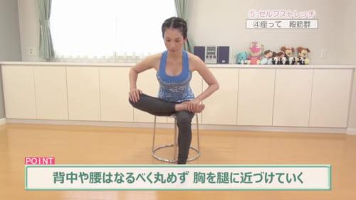 背中や腰は丸め過ぎず、胸を脚に近づけるようにしていきます。