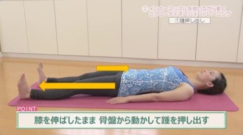 膝を伸ばしたまま骨盤から動かして踵を押し出します。