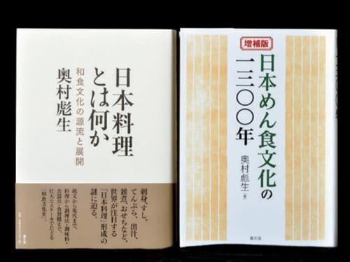 多数ある著書の中から『日本めん食文化の一三〇〇年』と『日本料理とは何か』(共に農山漁村文化協会刊)。前者は丸2年かけ北海道から沖縄まで食べ歩き、聞き書きした大著。奈良時代の索餅の起源などにも触れる。後者は日本料理形成の謎に迫る和食文化史。