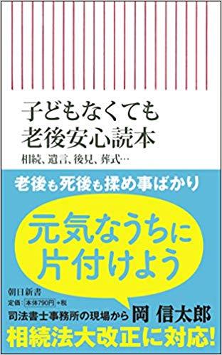 『子どもなくても老後安心読本』