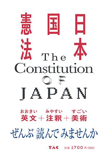『日本国憲法』
