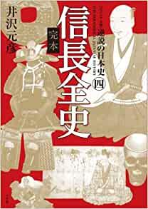 『信長全史』1300円+税。2011年11月刊