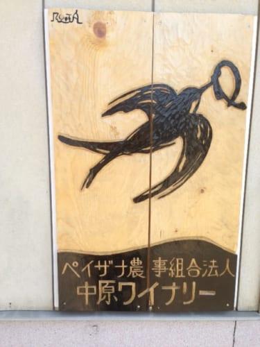ワイナリーの看板。友人がデザインしてくれた燕は、農業における豊饒のシンボル。