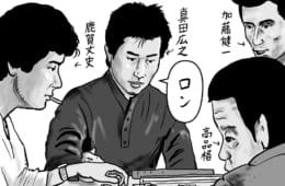 和田誠の才能と愛情が注ぎ込まれた作品|『麻雀放浪記』【面白すぎる日本映画 第37回】