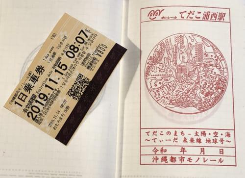 てだこ浦西駅のスタンプ、1日券は800円だ