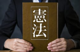 令和の時代にあらためて読みなおす意義|『日本国憲法』