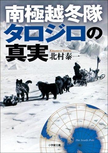 北村泰一著、小学館刊のこの本にも、タロとジロの発見秘話が