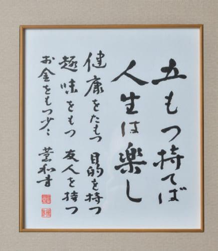 """岩本氏の色紙が宝物。""""五もつ""""、つまり健康、目的、趣味、友人、お金の5つを持てば人生は楽しいとあり、お金は少々というのがミソ。"""