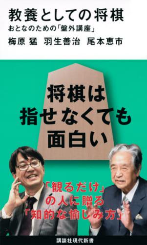 『教養としての将棋 おとなのための「盤外講座」』