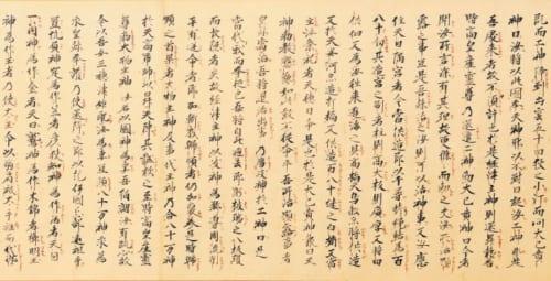 重要文化財 日本書紀 巻第二(部分) 南北朝時代・永和1~3年(1375~1377) 愛知・熱田神宮蔵 ※後期展示