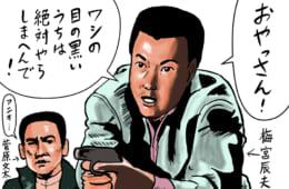 人情に厚くスジを通した生き方の役『仁義なき戦い』【面白すぎる日本映画 第38回】