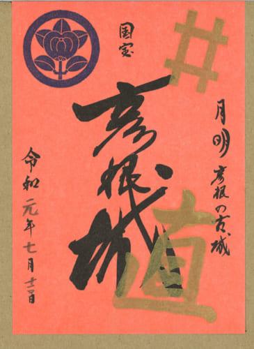 徳川譜代重臣の井伊氏の彦根城