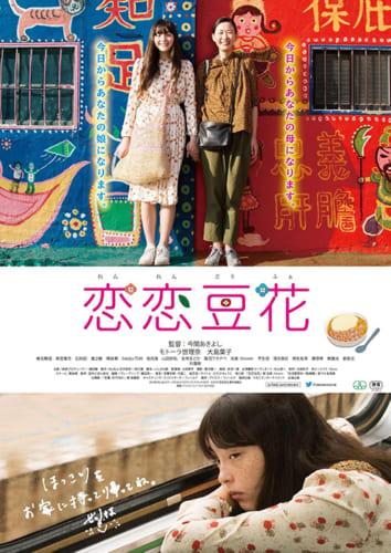 モトーラ世理奈主演の映画は2月22日公開。写真提供:洸美-hiromi-