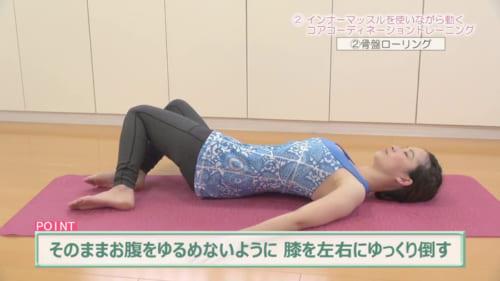 お腹に力を入れたままゆるめないようにしながら、腹筋を使って骨盤を左右にひねるように動かします