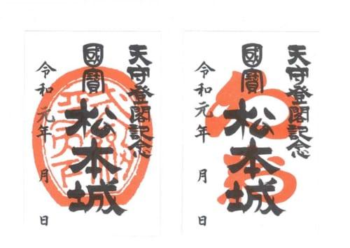 御城印発祥の松本城