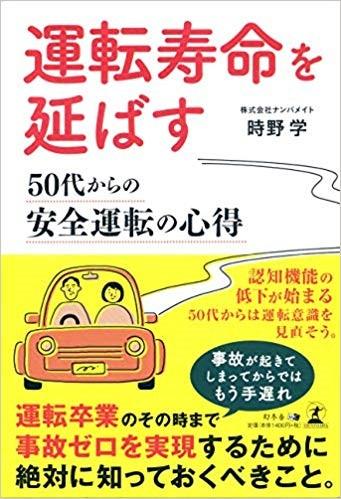 『運転寿命を延ばす 50代からの安全運転の心得』