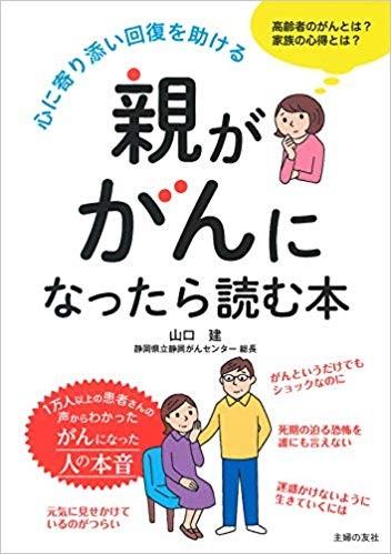 『親ががんになったら読む本』