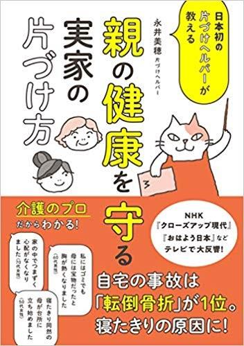 日本初の片づけヘルパーが教える 親の健康を守る実家の片づけ方