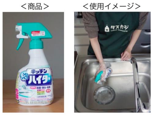 ★キッチン泡ハイター 【花王】