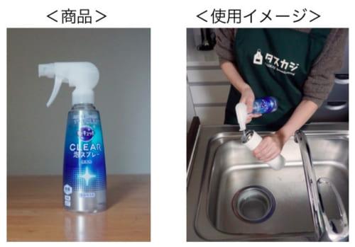 ★キュキュット CLEAR泡スプレー【花王】