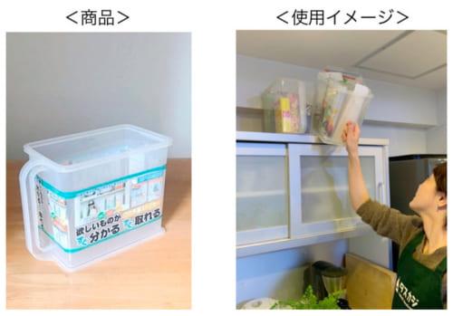 ★吊り戸棚ストッカー【ニトリ】