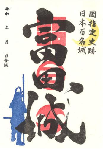 尼子氏隆盛の往時を偲ぶ月山富田城