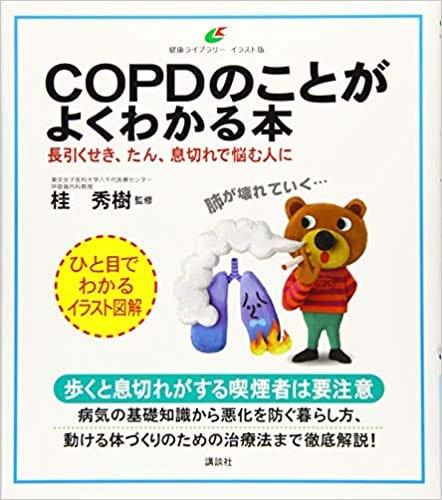 『COPDのことがよくわかる本 長引くせき、たん、息切れで悩む人に』