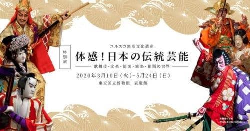 ユネスコ無形文化遺産 特別展「体感!日本の伝統芸能―歌舞伎・文楽・能楽・雅楽・組踊の世界―」