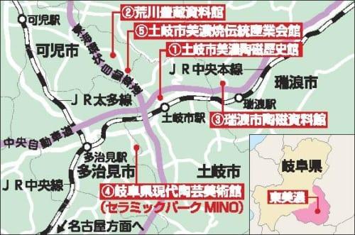 JR名古屋駅からJR中央本線を利用して、東美濃各地を訪ねたい。