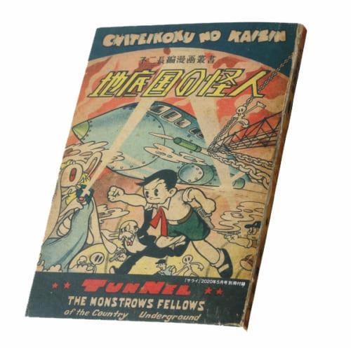 別冊付録 手塚治虫『地底国の怪人』