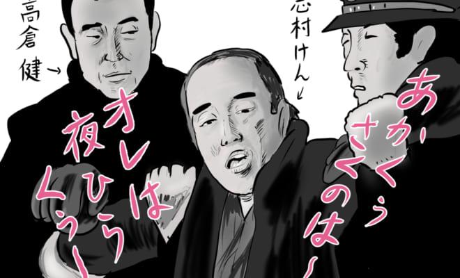 『鉄道員』【面白すぎる日本映画 第41回】