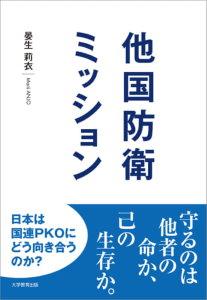 『他国防衛ミッション』(大学教育出版)