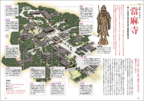 當麻寺のCGイラスト見開きページ