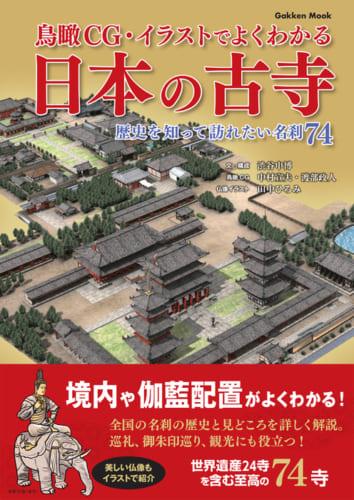 『鳥瞰CG・イラストでよくわかる日本の古寺 歴史を知って訪れたい名刹74』