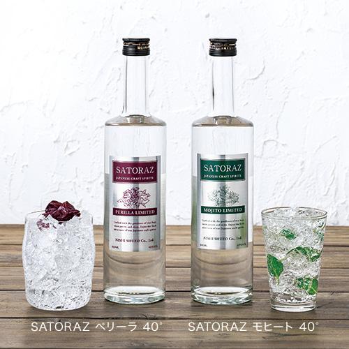 スピリッツ SATORAZ モヒート 40度&ペリーラ 40度 2種セット(西酒造)