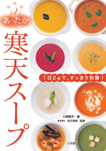 『あったか寒天スープ』