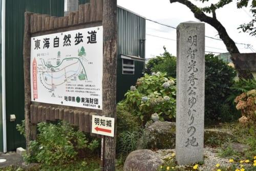 明知鉄道明智駅(岐阜県恵那市明智町)前に立つ「明智光秀公ゆかりの地」の石碑
