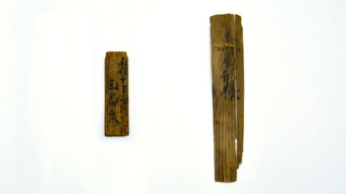 朝倉館跡の水堀から出土した木札。「御屋形様」「永禄十年正月十三日三番衆」の文字が見える。(一乗谷朝倉氏遺跡資料館蔵)