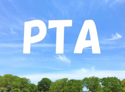 PTA活動はみんなやりたくない? 年齢別にみると明らかな結果が。生の声をそのまま公開します!